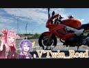 【ボイロ車載】V'Twin_Road.03「直せば直る、機械なら」