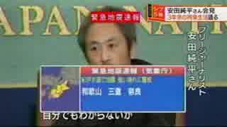 緊急地震速報 テレビ 2018年11月2日午後