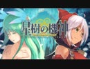 【同人ゲームRPG】 星樹の機神 -プラネットルーラー- 【バトルPV】