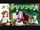 【3音声カバー】メリクリソング☆(みなみけ)【緑咲香澄・東北ずん子・闇音レンリ】