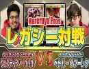 【MTG】レガシー対戦! HareruyaCOMBAT vol.65 -クリスティアン・カルカノ vs.ペト...