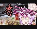 【結月ゆかり】参拝旅R 平成最後の夏ツーリング#03【ONE】