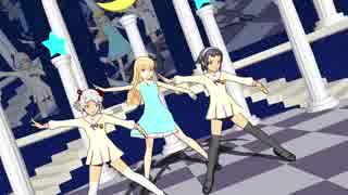 【MMD】瑞樹ちゃんとちびレッショルで金星