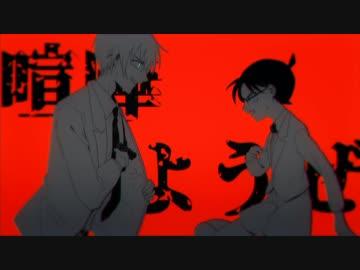 【手描き】江戸川コナンと降谷零の喧嘩