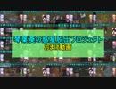 琴葉葵の惑星脱出プロジェクト おまけ動画