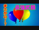 【新アプデ】風船がやばすぎて大量KILL!?・・・・・【フォートナイト】