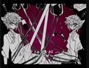 【遊戯王UTAU】病名は愛だった【遊城十代、覇王十代】