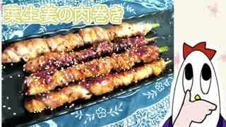 【NWTR料理研究所】葉生姜の肉巻き【料理