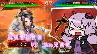 【第3回対戦会】動画勢が逝くガバガバ大戦