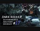 ダークソウル3ゆっくり実況 / 上級騎士一人旅・終章 #17「冷たい谷のイルシール」