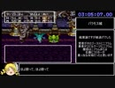 SFC版ドラゴンクエスト3_買い物制限RTA_4時間23分35秒_Part4/6