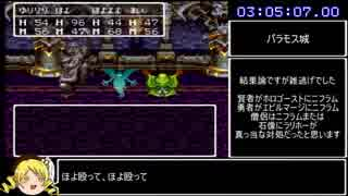 SFC版ドラゴンクエスト3_買い物制限RTA