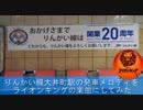 りんかい線大井町駅の発車メロディをライオンキングの楽曲にしてみた