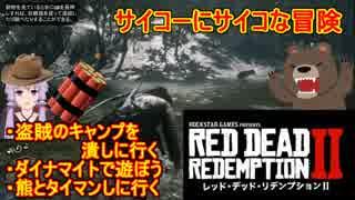 【RDR2実況プレイ】せっかくだから熊とタ