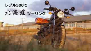 レブル500で北海道ツーリング②