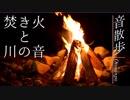 【作業用BGM】焚き火と川の音