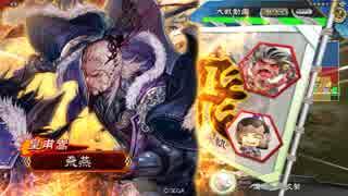 【三国志大戦5】駄君主が天下統一戦(漢軍限定戦)で遊ぶそうです1