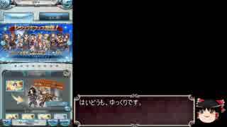 【グラブル】レジェフェス 古戦場に向けてアニラ目当てで天井まで【レジェフェス】