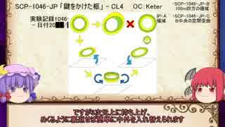 紅魔風SCP紹介 Part28