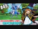 【HEROIC実況】おみくじボウケンシャーが行く世界樹の迷宮X【Part.49】