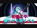 無力でも弱くても 【初音ミク】【Hatsune Miku】【オリジナル曲 / Original MV】...