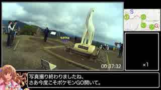 【RTA】ポケモンGO奥高尾縦走攻略(陣馬山
