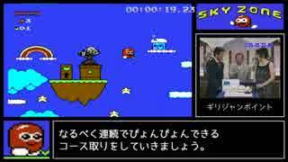 【RTA】SKY ZONE(ファミコン互換機内蔵ゲーム) 3分47秒65