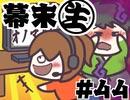 [会員専用]幕末生 第44回(そっしーのオノマトペ)