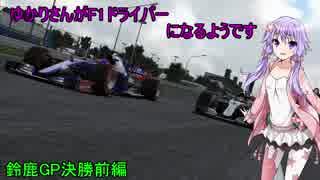 [VOICEROID実況]ゆかりさんがF1ドライバー
