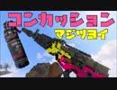 【CoD:BO4】超便利 コンカッションでキルレ50【KN57.DOM】