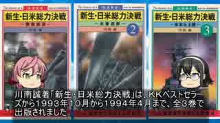 貴方の知らない架空戦記小説18「新生・日米総力決戦」