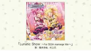 【楽曲試聴】「Lunatic Show~For SS3A rearrange Mix~」(歌:喜多見柚、村上巴)