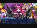 Fate/Grand Orderを実況プレイ ハロウィン2018編 part13