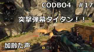 【Call of Duty: Black Ops 4 ♯17】加齢