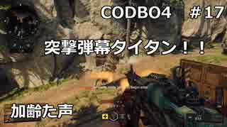 【Call of Duty: Black Ops 4 ♯17】加齢た声でゲームを実況~突撃弾幕タイタン!!~