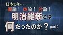 【討論】明治維新とは何だったのか?Part2[桜H30/11/3]