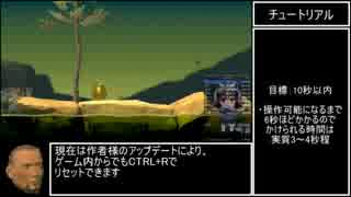 【RTA】世界記録 Getting Over It with Be