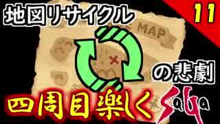 【ミンサガ 4周目】真サルーインを倒す!