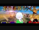【06】野生楽器のクイズ【シオカラ節+ワイアニ】