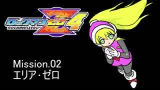 イレギュラーゆかりん4 mission.02【ロックマンゼロ4】