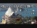 【ゆっくり】ひとりシドニー旅 Vol.10