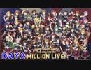 【4th2日目視聴】ミリオンライブ!シアターデイズ実況 番外編#009