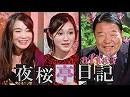 【夜桜亭日記 #83 after】水島総が視聴者の質問に答えます![桜H30/11/3]