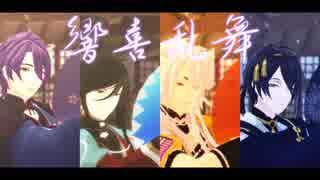 【MMD刀剣乱舞】兼定+三条太刀で響喜乱舞