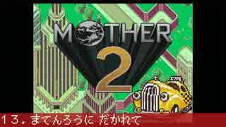 【既プレイ向け】MOTHER2を振り返る_フォ