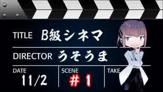 【うそうま卓#5】B級シネマ Chapter-1
