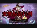 重桜艦隊、ユニオンイベに抜錨す#2