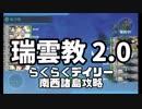 【艦これ】瑞雲教のススメ2.0 ~らくらく南西諸島~【デイリー】