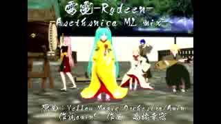 【初音ミク】雷電(Rydeen) -Asethenica Mi