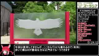 【ゆっくり】ポケモンGO よこはま動物園ズーラシア RTA 後編